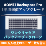 AOMEI Backupper Professional (1年間ライセンス)-1
