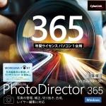 PhotoDirector 365 1年版(2021年版) ダウンロード版