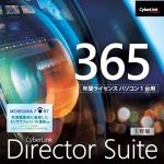 Director Suite 365 1年版(2021年版) ダウンロード版