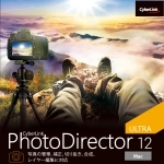 PhotoDirector 12 Ultra Macintosh用 ダウンロード版