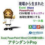 アテンダントPro(Excel / Power Point / Word / CSV処理のお供に)