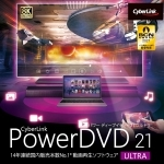 PowerDVD 21 Ultra ダウンロード版