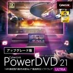 PowerDVD 21 Ultra アップグレード ダウンロード版
