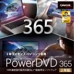 PowerDVD 365 2年版 ダウンロード版
