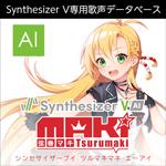 Synthesizer V 弦巻マキ AI ダウンロード版