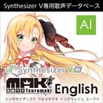 Synthesizer V 弦巻マキ English AI ダウンロード版