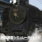 鉄道模型シミュレーターNX009 D51 1 盛岡機関区