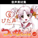 ぴた声 ついなちゃん vol.1