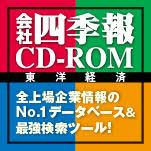 会社四季報CD-ROM ダウンロード版 2021年4集・秋号