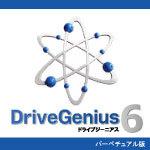 Drive Genius 6 パーペチュアル ダウンロード版(永続ライセンス)