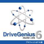Drive Genius 6 プロフェッショナル ダウンロード版(1年版)