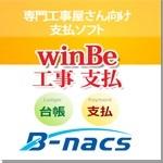 winBe工事_支払
