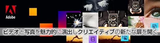 ビデオと写真を魅力的に演出しクリエイティブの新たな扉を開く