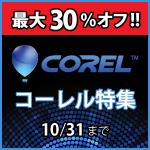 10/31(火)まで【最大50%OFF】Corelまつり