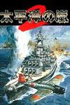 太平洋の嵐2