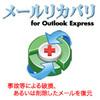 メールリカバリ for Outlook Express