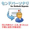 センドパーソナリ for Outlook Express