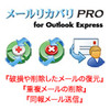 メールリカバリ PRO for Outlook Express
