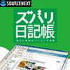 ズバリ日記帳 ダウンロード版