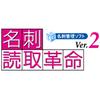 名刺読取革命Ver.2