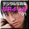 キャラッツ デジタル写真集 BEST ANGRA 桜井 よしみ(ダウンロード版)
