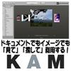 ナレッジ アセット マネジメントツール KAM Small Edition
