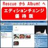 MediaAlbum! Personal [エディションチェンジ優待版]