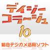 デイジーコラージュ10ダウンロード版