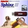 CyberFort Sphinx III (暗号化・セキュリティ)