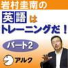 岩村圭南の「英語はトレーニングだ!」パート2
