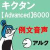 キクタン Advanced 6000 例文音声
