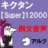 キクタン Super 12000 例文音声