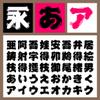 GMAひげ文字U【Win版TTフォント】【ひげ文字】【江戸文字系】【筆書系】