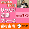 オフィスのオトナ語 ぴったり英語フレーズ [ROUND 1-3] 【アルク】
