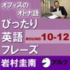 オフィスのオトナ語 ぴったり英語フレーズ [ROUND 10-12] 【アルク】
