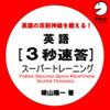 英語[3秒速答]スーパートレーニング 【アルク】