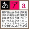 セイビタカナワM【Win版TTフォント】【楷書】【教科書体風】