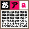 セイビオオキドUB【Win版TTフォント】【寄席文字】【江戸文字系】【筆書系】