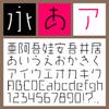 かるた-THIN【Win版TTフォント】【デザイン書体】【ゴシック系】【和風】