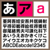 セイビイサラゴB 【Mac版TTフォント】【ゴシック体】