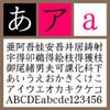 セイビタカナワM 【Mac版TTフォント】【楷書】【教科書体風】