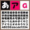 セイビ特太角ポップ体 【Mac版TTフォント】【POP体】【角ゴシック系】