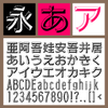 GMYメタルゴシックB 【Mac版TTフォント】【ゴシック系】