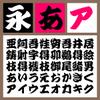 GSN演芸B 【Mac版TTフォント】【演芸文字】【江戸文字系】【筆書系】