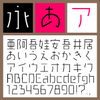 かるた-THIN 【Mac版TTフォント】【デザイン書体】【ゴシック系】【和風】
