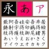 NSK白洲ペン楷書太 【Mac版TTフォント】【楷書】【ペン字系】