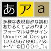 ユニバーサルデザインフォント / C4 ユニバーサルライン BDY L 【Win版TrueTypeフォント】【ゴシック体】【モダンゴシック】