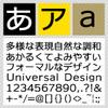 ユニバーサルデザインフォント / C4 ユニバーサルライン DSP D 【Mac版TrueTypeフォント】【ゴシック体】【モダンゴシック】