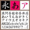 大和楷書体W4【Mac版OpenTypeフォント】