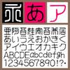 大和篆書体【Mac版TrueTypeフォント】